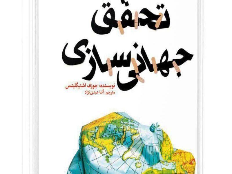 خبرنگاران ترجمه کتاب برنده نوبل اقتصاد منتشر شد
