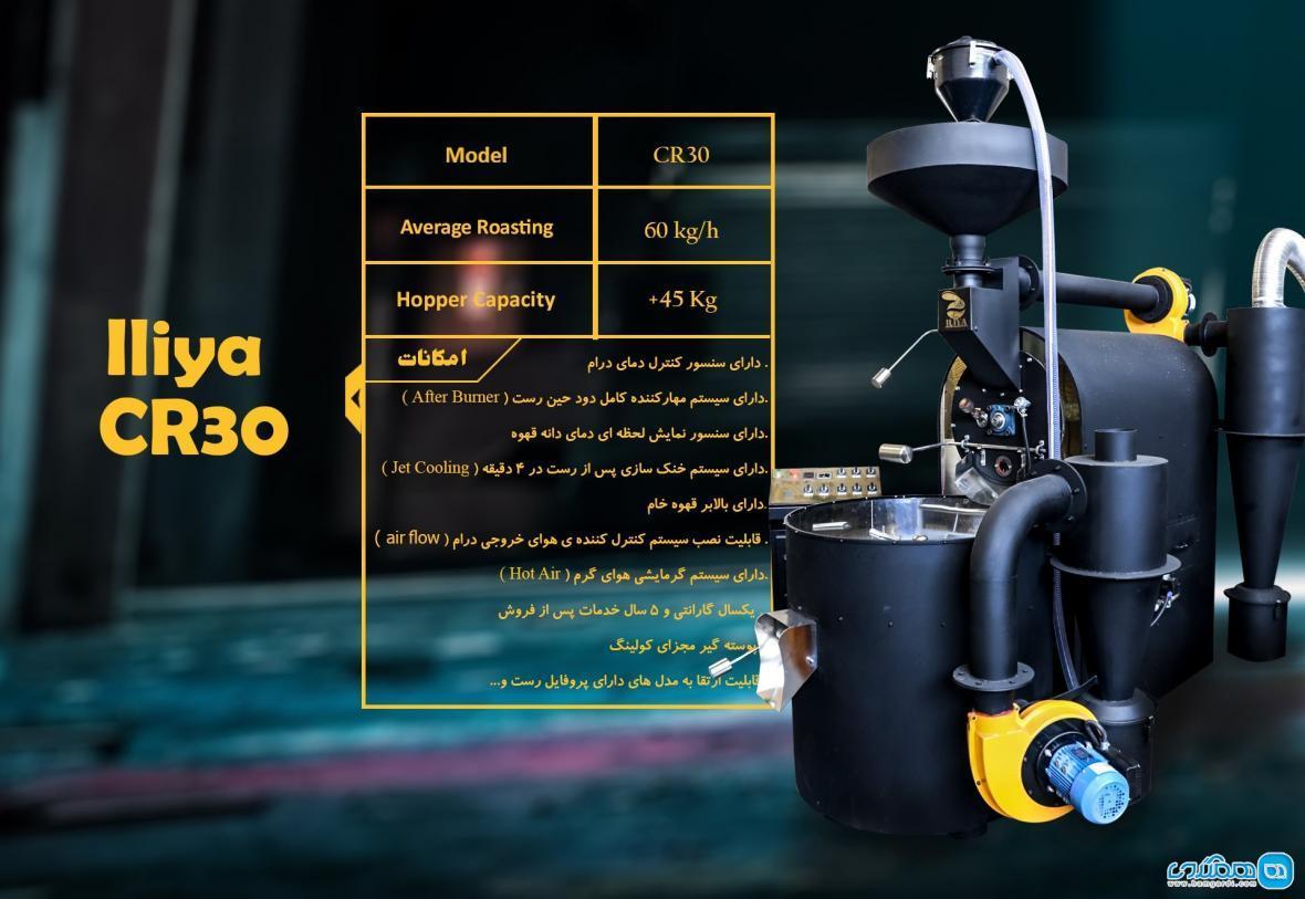 روستر قهوه ایلیا تحولی در صنعت قهوه کشور